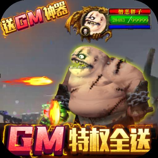无尽远征(GM特权全送)