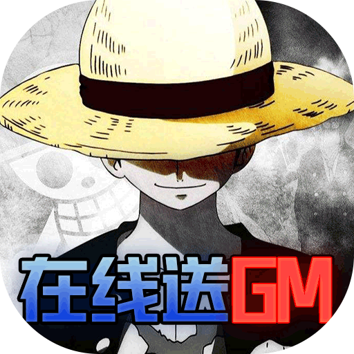 帝国光辉(在线送GM)