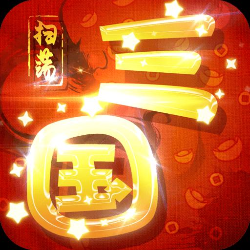 扫荡三国(折扣福利)