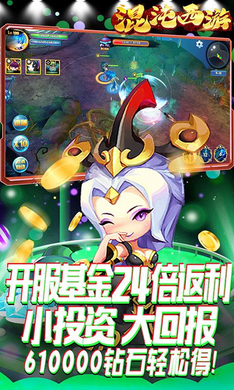 混沌西游(GM商城版)