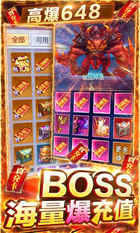 我欲修真(boss爆648)
