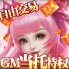 妖神传说(GM管理特权)