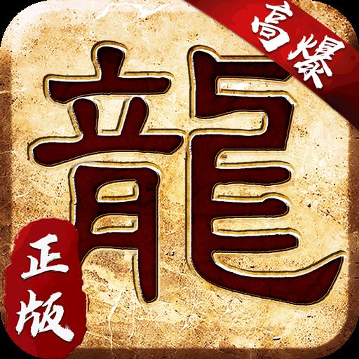 大屠龙(火龙三职业)