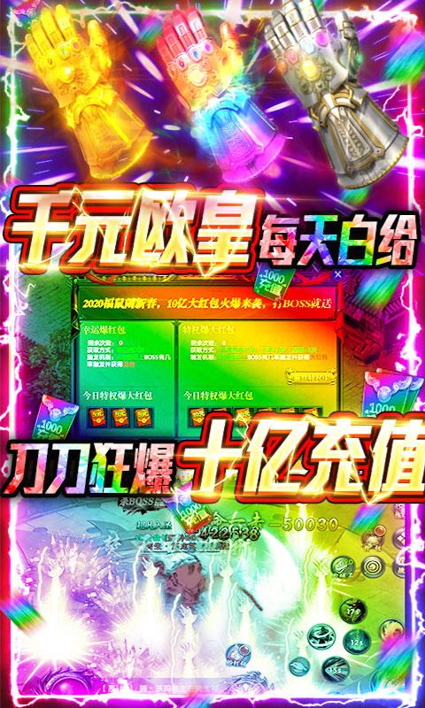 名扬沙城(爆10亿充值)游戏截图