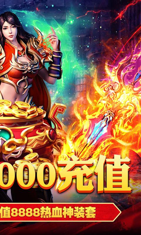 皇城传说(送两万充值)