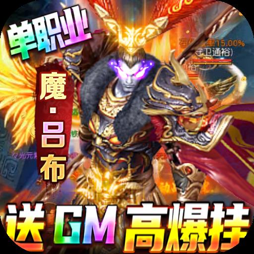 兵王(送GM高爆挂)
