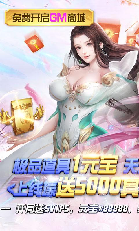 剑羽飞仙(GM天天送充)