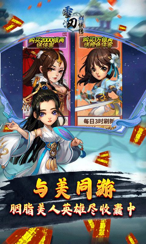 雪刀群侠传(0元全GM)