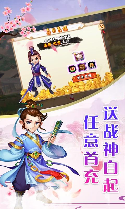 仙灵剑(送2000充值)