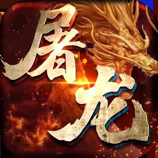 开天屠龙(送10000真充)