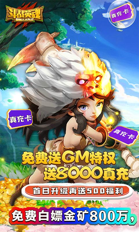 斗战英魂(GM送8000真充)游戏截图