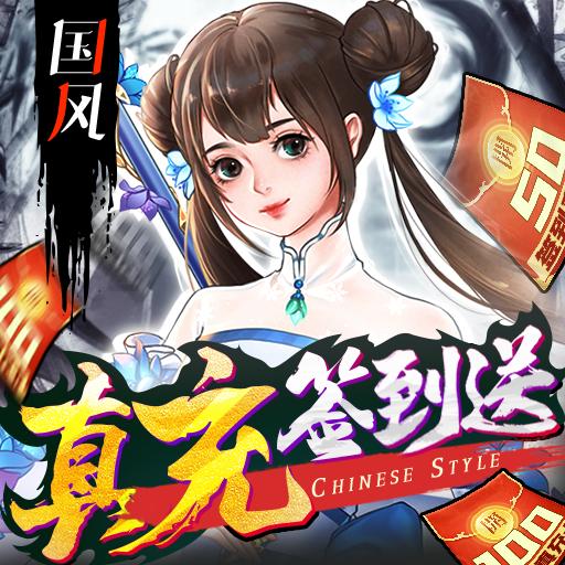剑舞乾坤(0元送神充)
