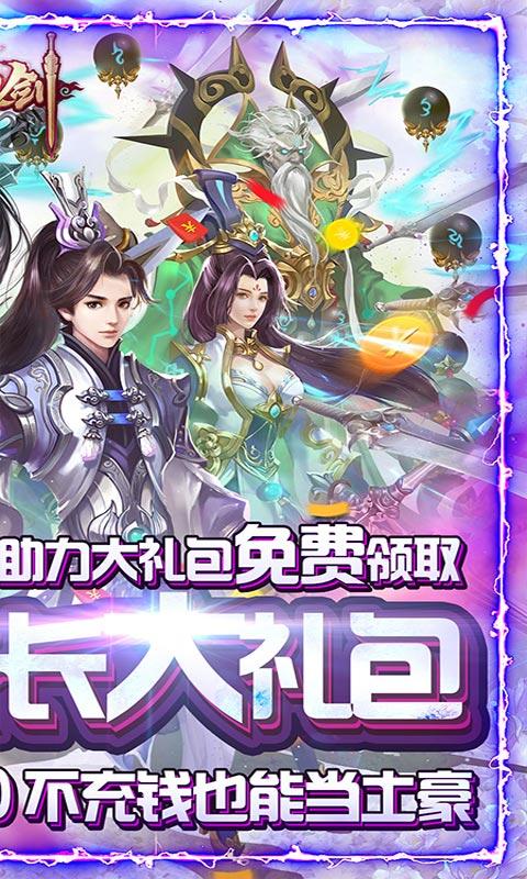 紫青双剑(送欧皇飞升)