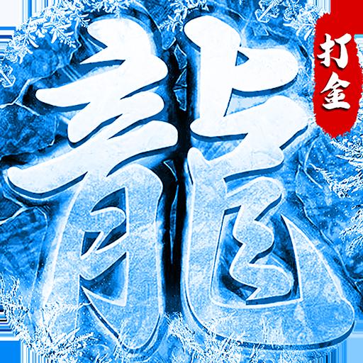 战神荣耀(新冰雪狂暴)