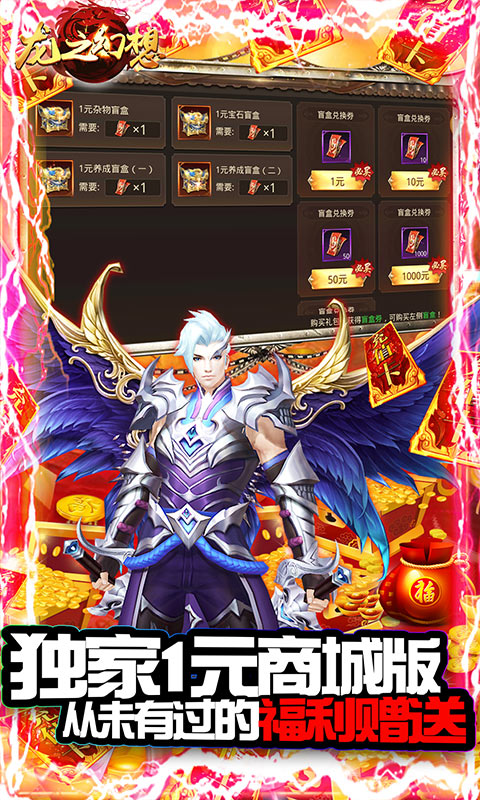 龙之幻想(1元商城版)游戏截图
