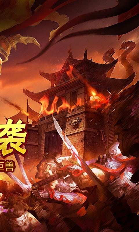 龙城霸业(高爆版)游戏截图