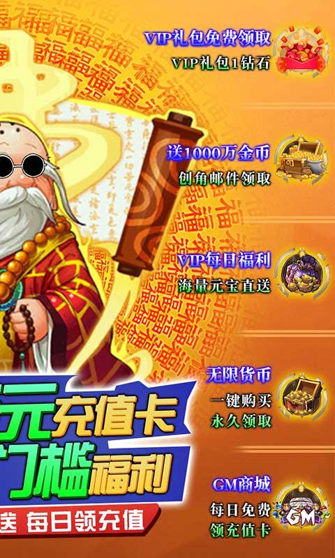 少年阴阳师-式神之战(全GM十万充)游戏截图