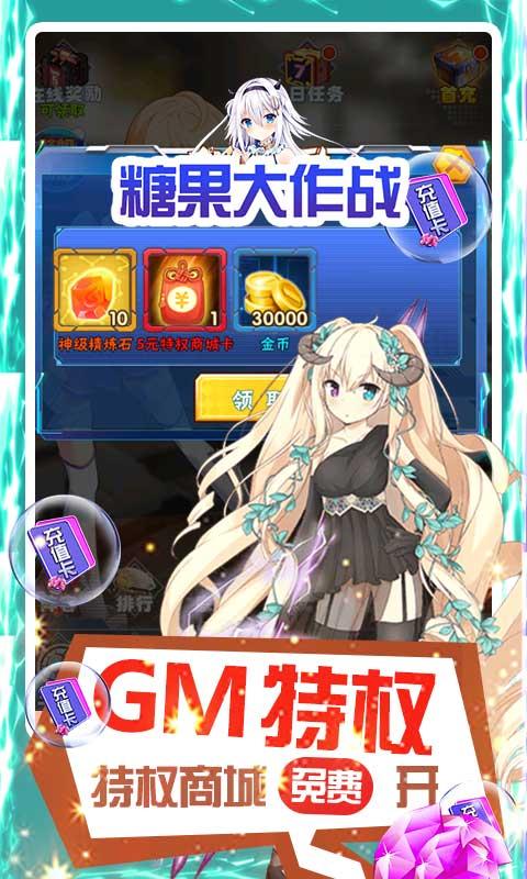 糖果大作战(送GM万元充)