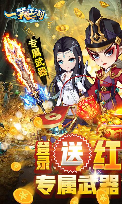 一笑江湖(登录送红侠)游戏截图