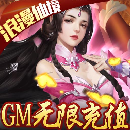 风云七剑(GM无限充值)