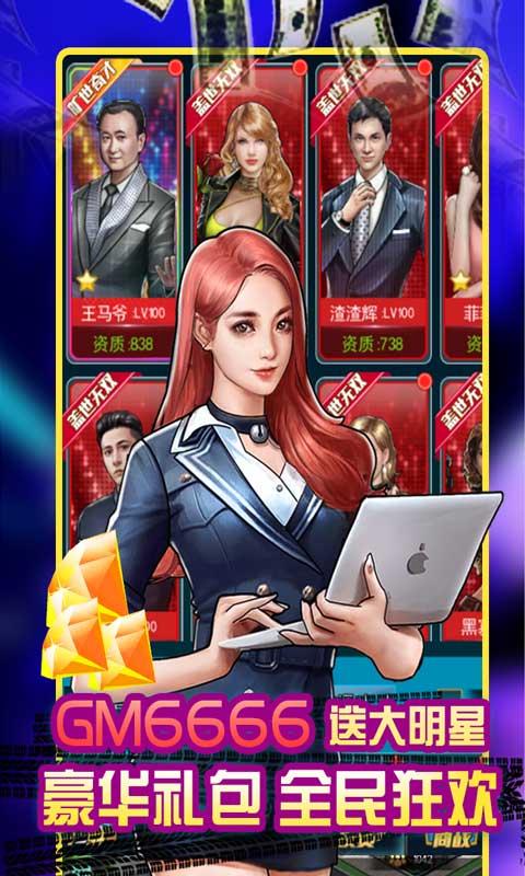 电竞经理人(送万元万亿金)游戏截图