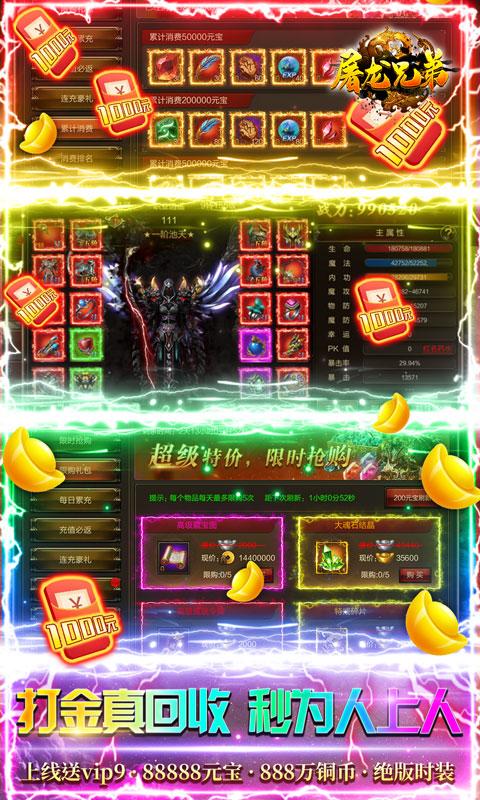 屠龙兄弟(高爆送万充)游戏截图