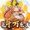少年阴阳师-式神之战(全GM十万充)