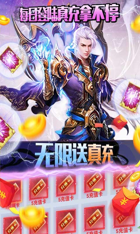 大唐剑侠(送GM无限充)