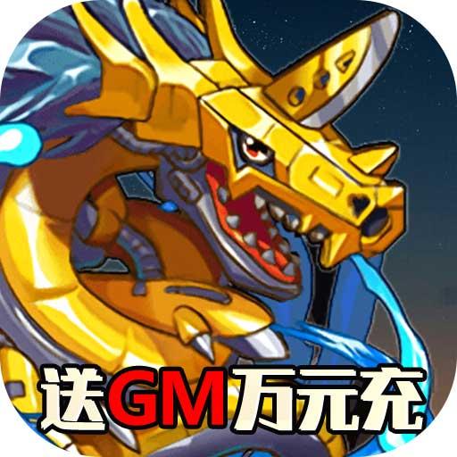 数码暴龙:激战(领GM送千充)
