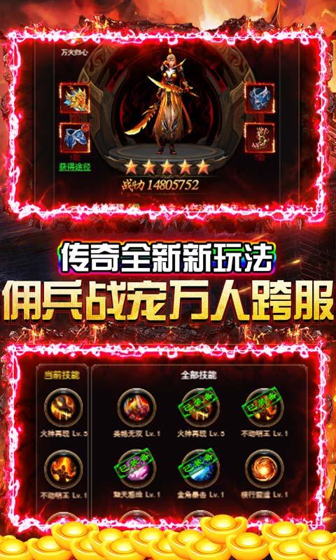 龙族霸业(送两万充值)游戏截图