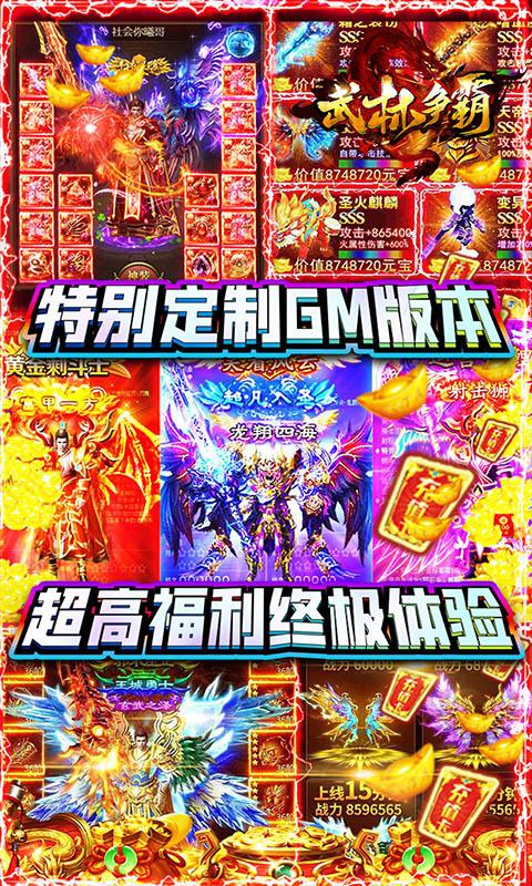 武林争霸(GM送千充)