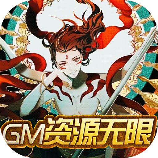 前进吧悟空(GM资源无限)