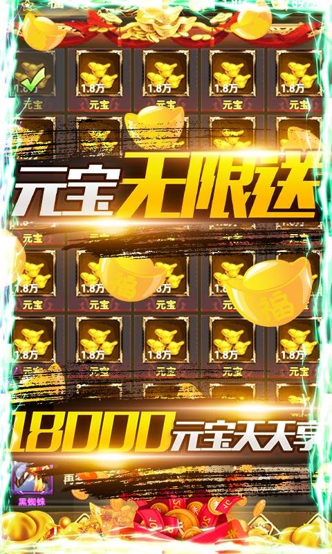 合金风暴2(送五千真充)游戏截图