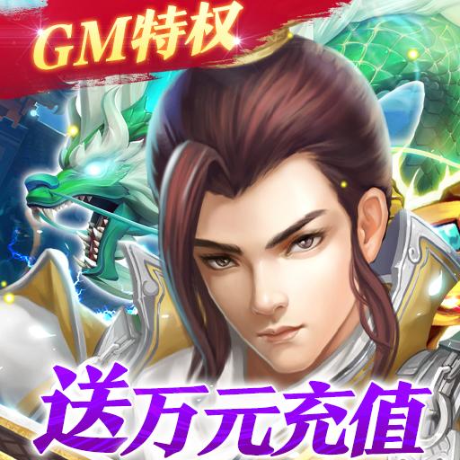 梦回仙域(GM终极特权)