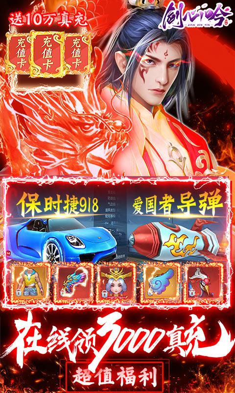 剑心吟(0氪十万真充)