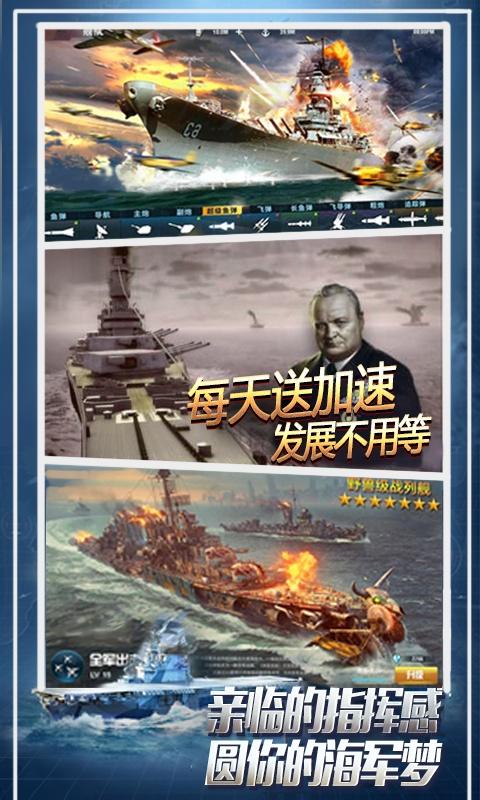 王牌战舰(送无限资源)