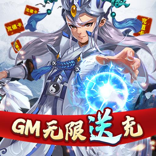 魔龙之怒(GM无限送充)