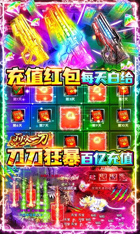 烈火一刀(0氪GM版)游戏截图