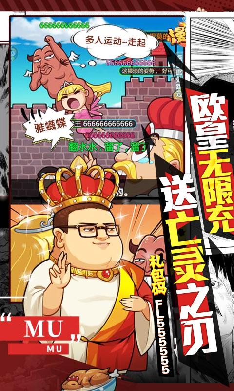 漫斗纪元(送GM外挂)