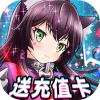 女神保卫战(送日漫SSR)