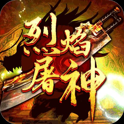 烈焰屠神(当托特权版)