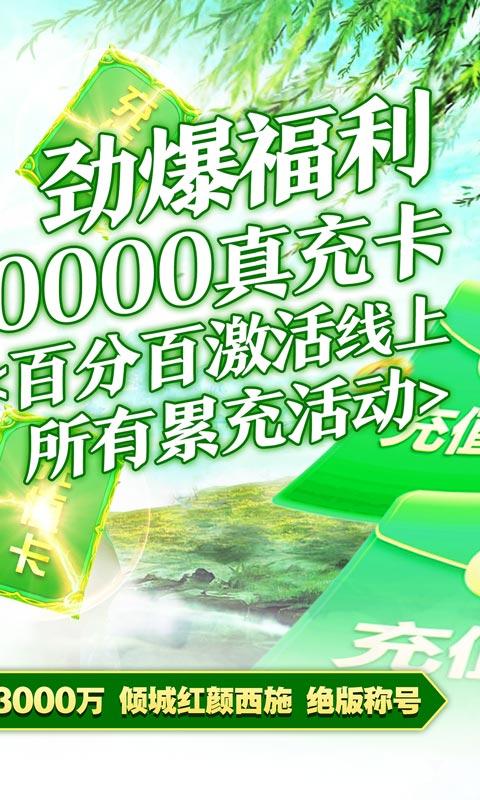 指尖无双(送10000真充)游戏截图
