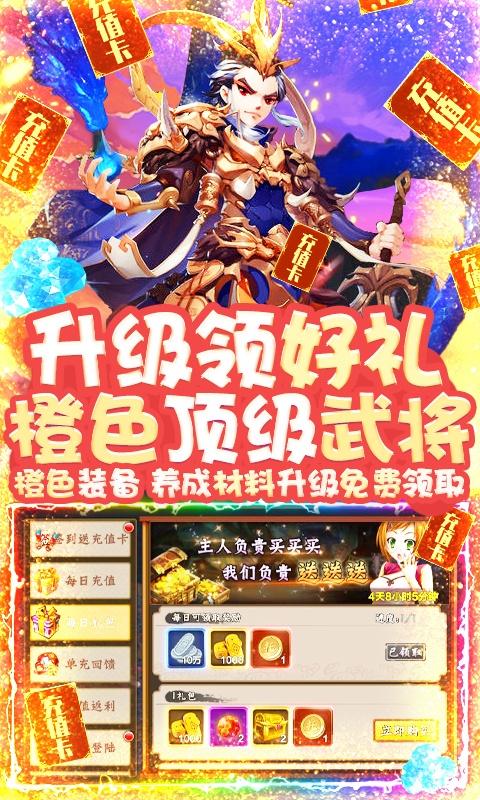 恋三国(免费当托)