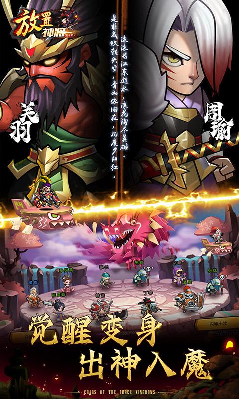 乱斗堂2(三国神将百抽)