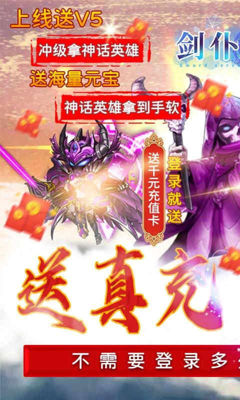 剑仆契约(送千元充值)