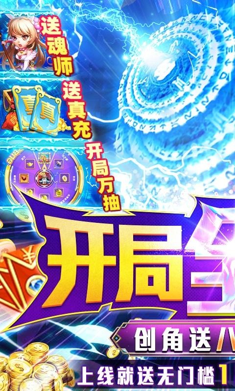 斗罗大陆神界传说II(开局全魂)