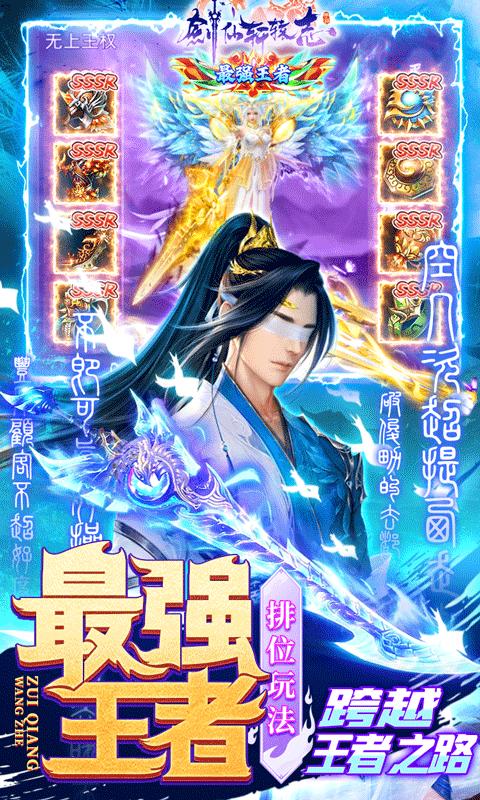 剑仙轩辕志(0氪领万充)游戏截图