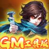 萌蛇联盟(GM工具版)