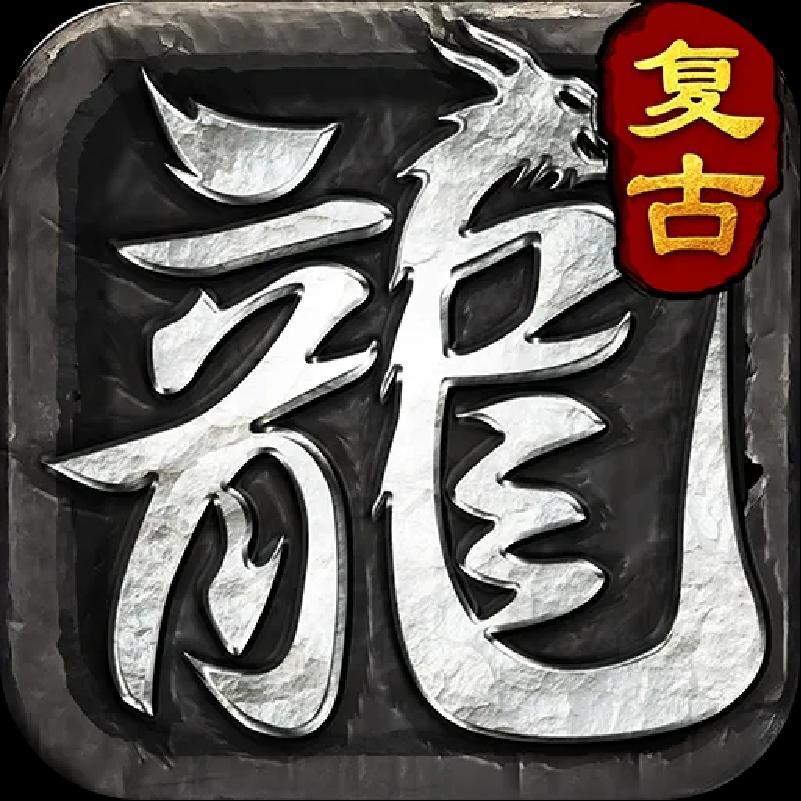 龙皇传说(超变三职业)