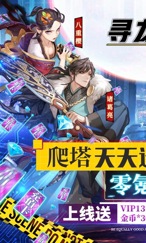 寻龙剑(送sss御姐)